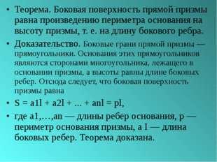 Теорема. Боковая поверхность прямой призмы равна произведению периметра основ