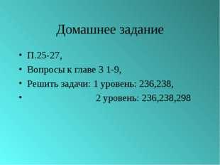 Домашнее задание П.25-27, Вопросы к главе 3 1-9, Решить задачи: 1 уровень: 23
