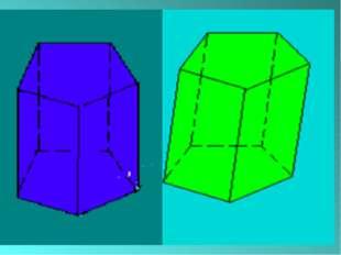 ???? Покажите различие многоугольников, из которых состоит произвольный парал