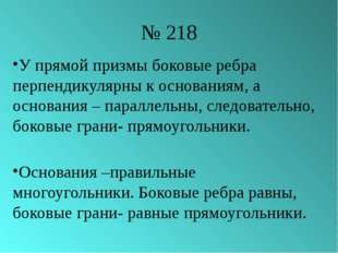 № 218 У прямой призмы боковые ребра перпендикулярны к основаниям, а основания