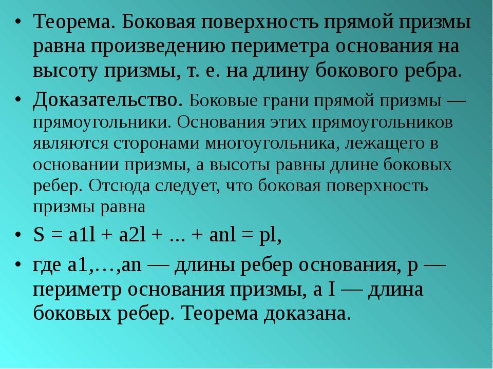 Теорема. Боковая поверхность прямой призмы равна произведению периметра основ...