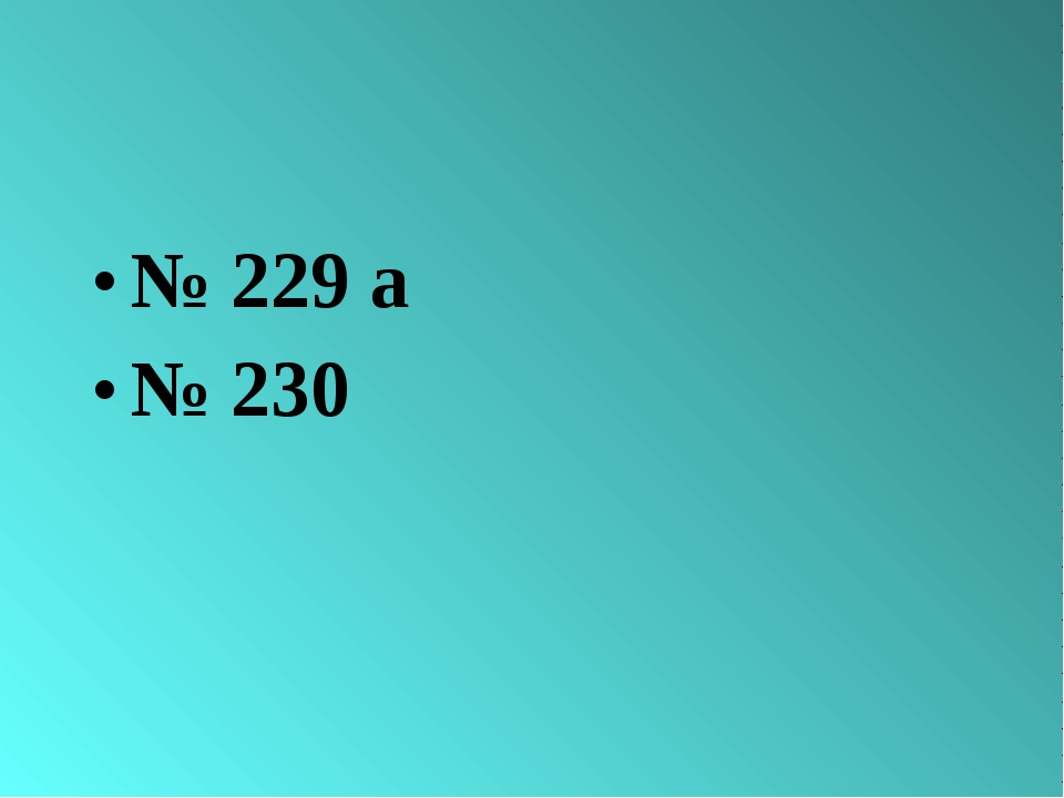 № 229 а № 230
