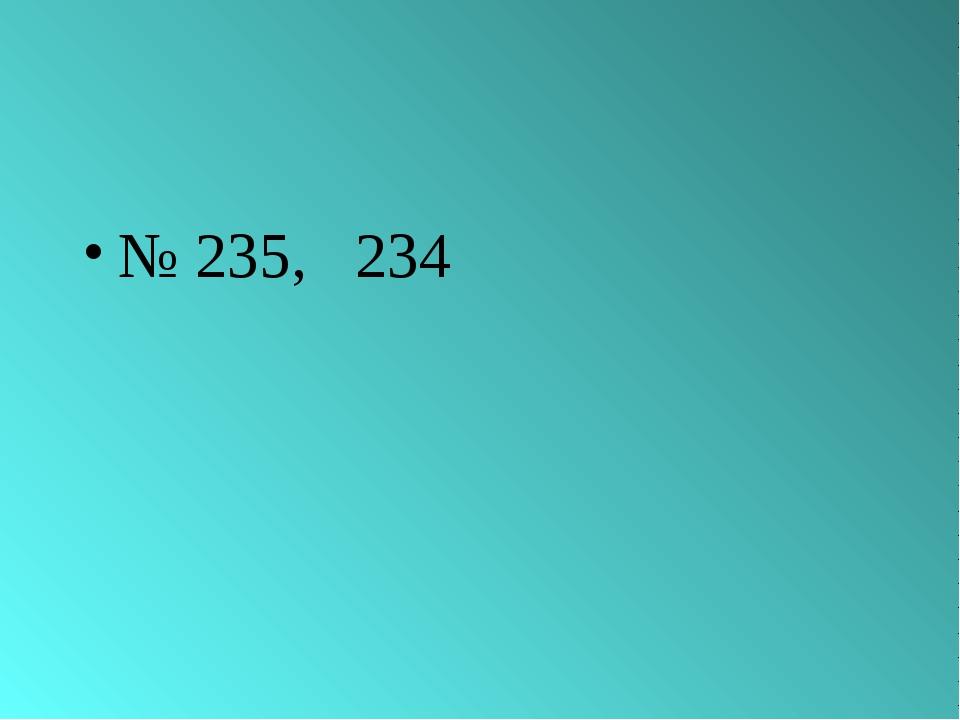 № 235, 234