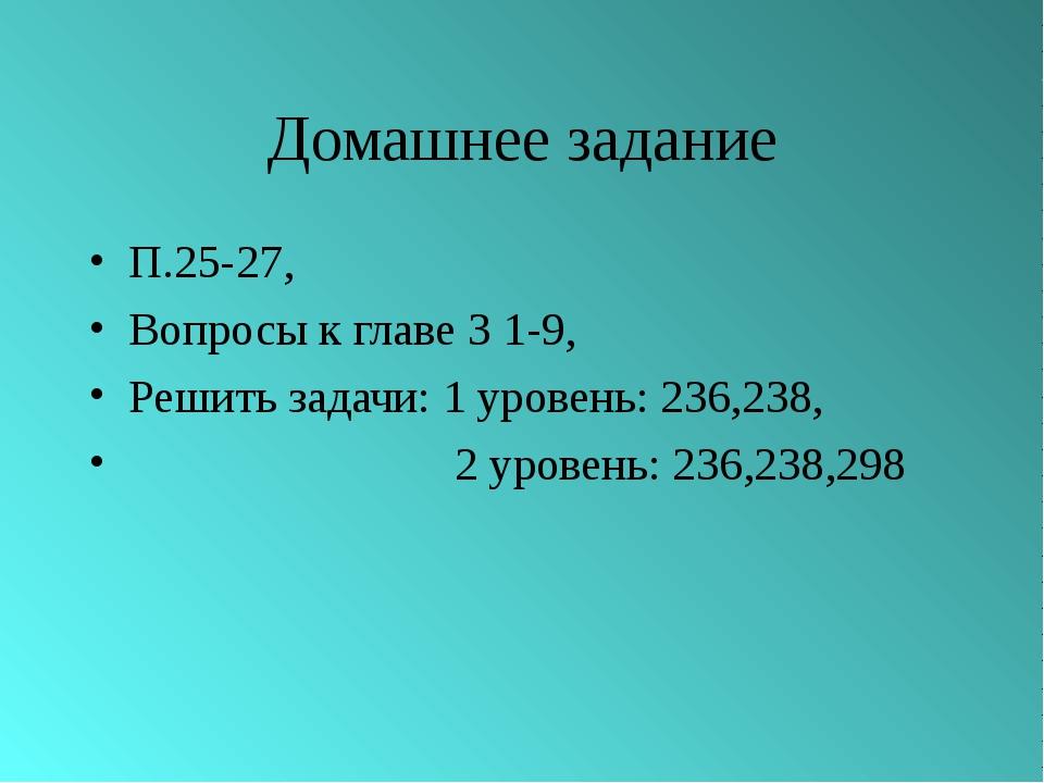 Домашнее задание П.25-27, Вопросы к главе 3 1-9, Решить задачи: 1 уровень: 23...