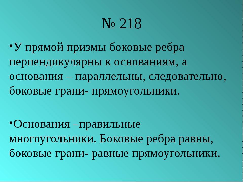 № 218 У прямой призмы боковые ребра перпендикулярны к основаниям, а основания...