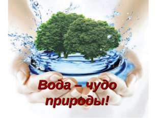 Вода – чудо природы!