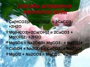 Способы устранения жесткости воды Ca(HCO3)2 +Ca(OH)2 = 2СaCO3↓ +2H2O Mg(HCO3)