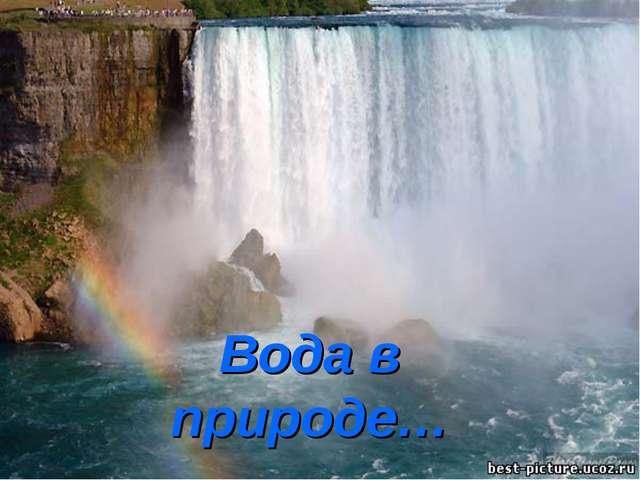 Вода в природе…
