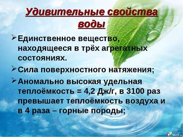 Удивительные свойства воды Единственное вещество, находящееся в трёх агрегатн...