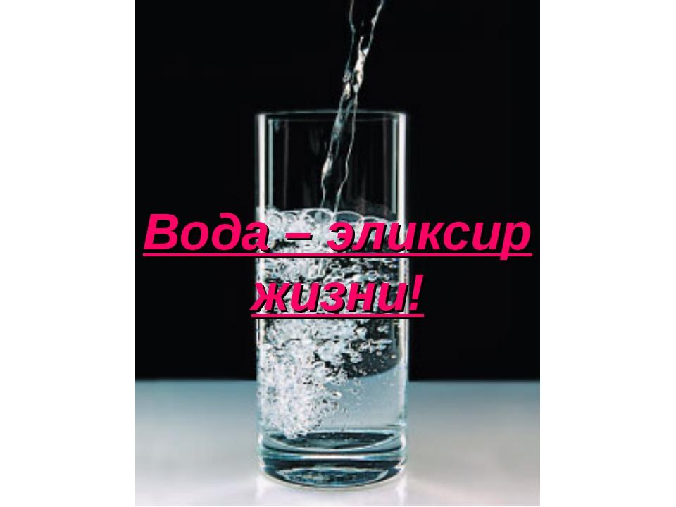Вода – эликсир жизни!