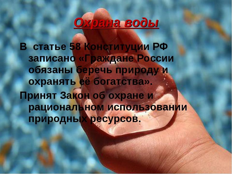 Охрана воды В статье 58 Конституции РФ записано «Граждане России обязаны бере...