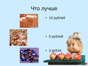 Что лучше 10 рублей 5 рублей 3 рубля