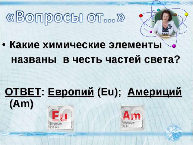 Какие химические элементы названы в честь частей света? ОТВЕТ: Европий (Eu);...