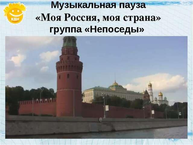 Музыкальная пауза «Моя Россия, моя страна» группа «Непоседы»