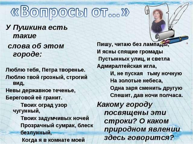 У Пушкина есть такие слова об этом городе: Люблю тебя, Петра творенье. Люблю...