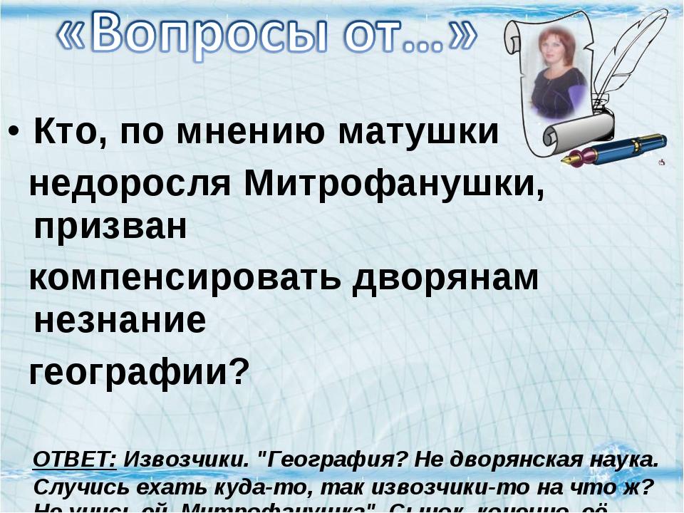 Кто, по мнению матушки недоросля Митрофанушки, призван компенсировать дворяна...