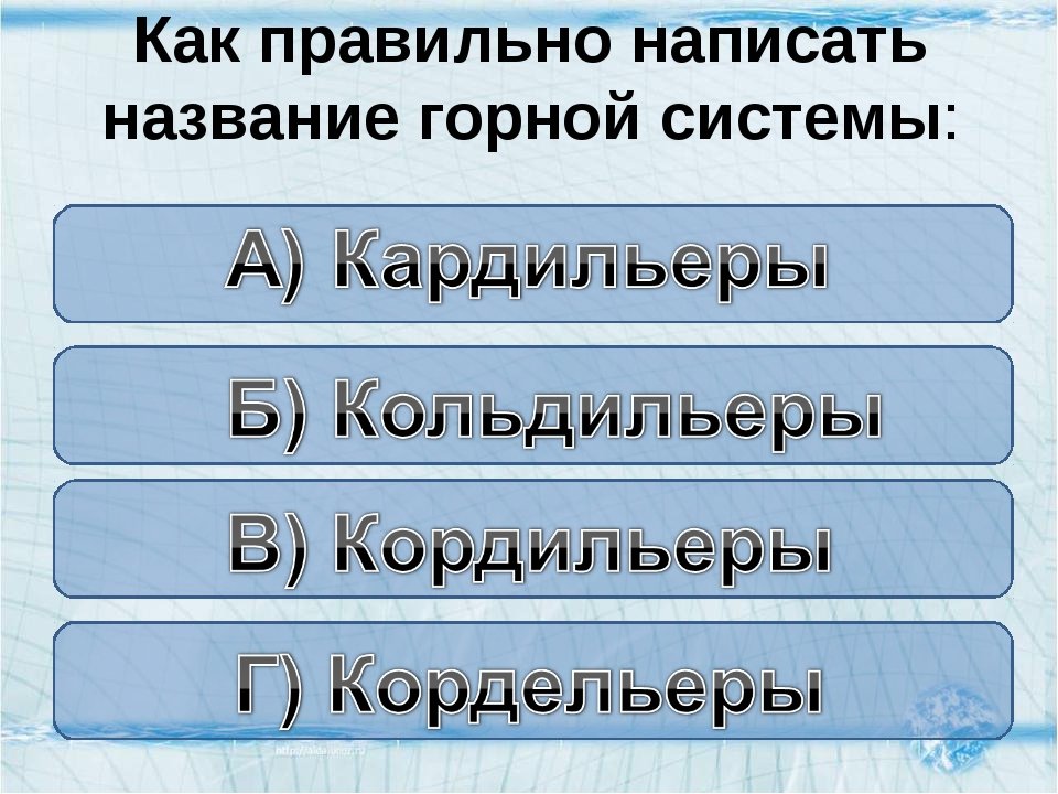 Как правильно написать название горной системы: