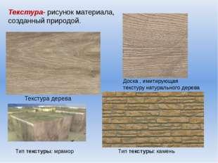 Доска , имитирующая текстурунатурального дерева Текстура дерева Типтекстуры