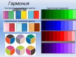 Контрастные сочетания цветов Однотонные сочетания цветов Гармония цвета Однот
