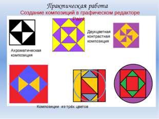 Практическая работа Ахроматическая композиция Двухцветная контрастная композ