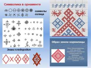 Символика в орнаменте символы солнца Знаки плодородия