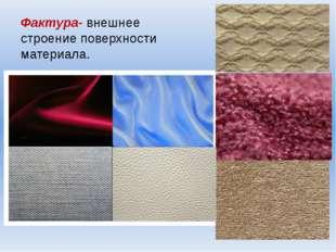 Фактура- внешнее строение поверхности материала.