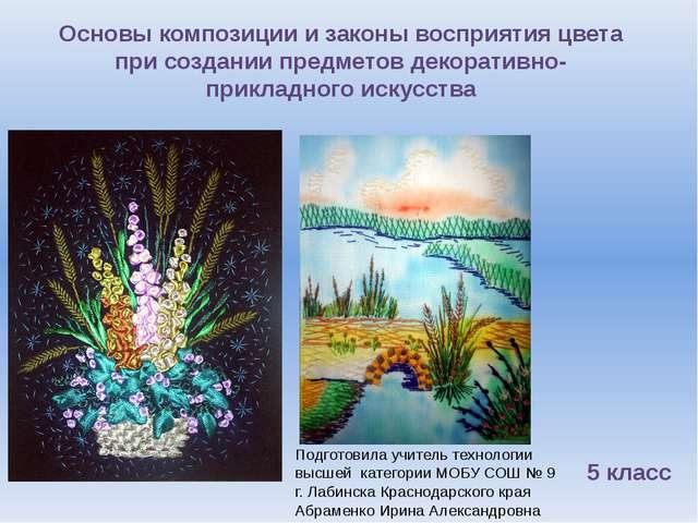 Основы композиции и законы восприятия цвета при создании предметов декоративн...