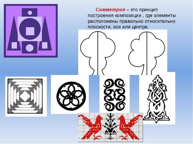 Симметрия – это принцип построения композиции , где элементы расположены прав...