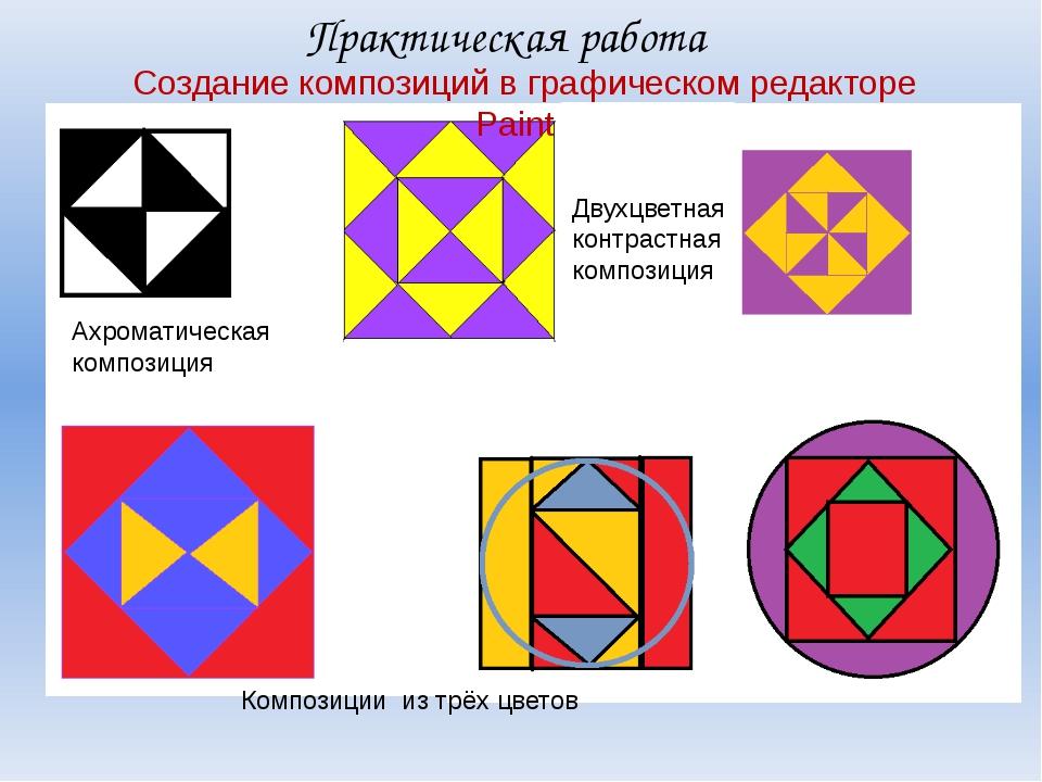 Практическая работа Ахроматическая композиция Двухцветная контрастная композ...