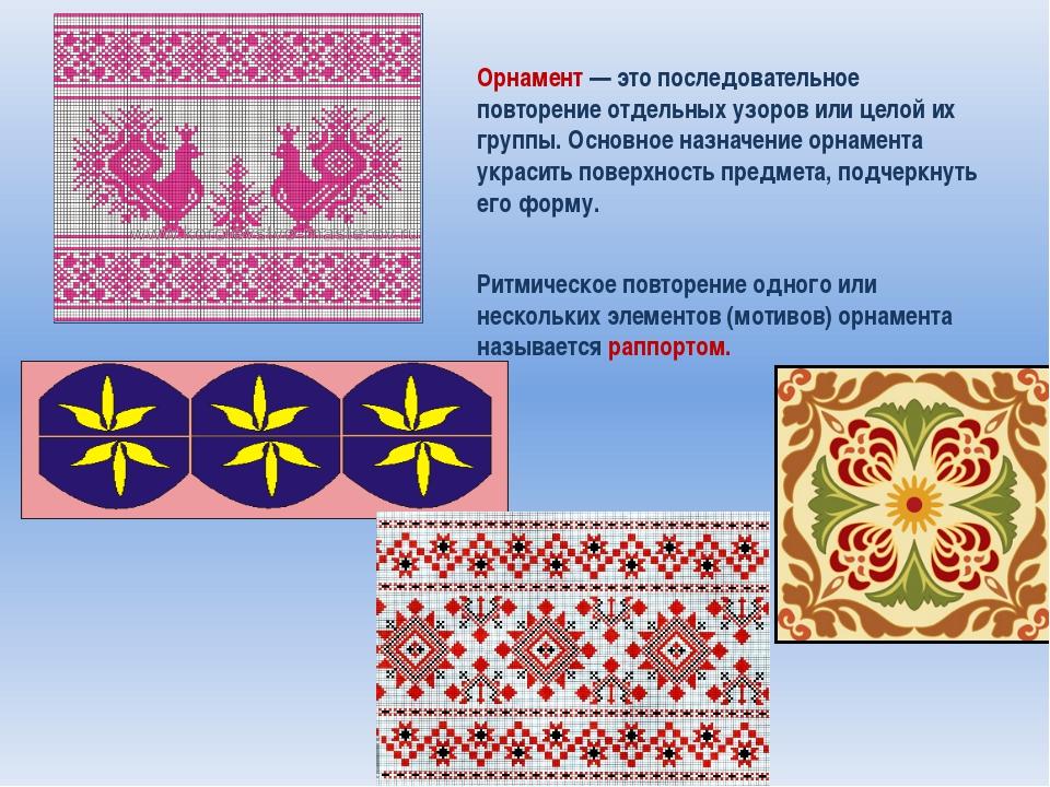 Орнамент — это последовательное повторение отдельных узоров или целой их груп...