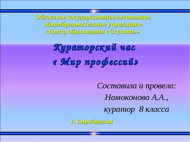 Кураторский час « Мир профессий» Составила и провела: Номоконова А.А., курат...