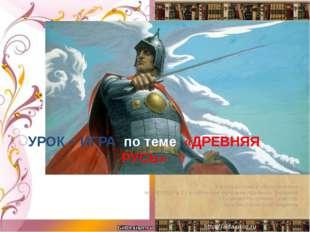 Даты 15 Назовите даты походов русских князей (Олега, Игоря, Владимира) на Виз
