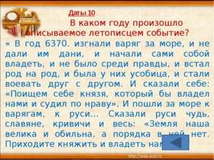 Событие 10 О каком периоде русский истории поэт В.А.Жуковский написал: Была п