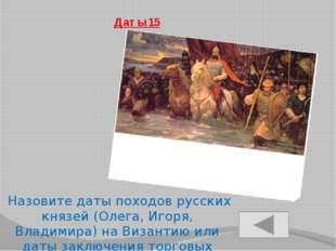 Событие 15 О каком событии повествует летописец? «Послал (князь) по всему гор