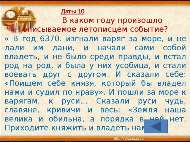 Событие 10 О каком периоде русский истории поэт В.А.Жуковский написал: Была п...