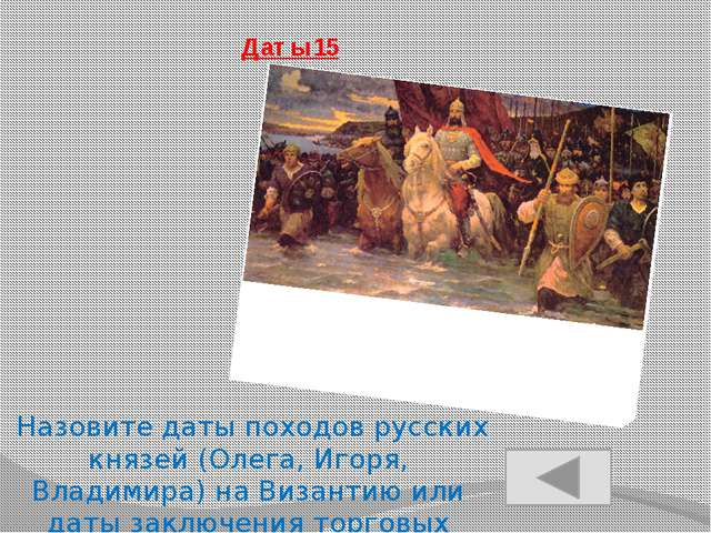 Событие 15 О каком событии повествует летописец? «Послал (князь) по всему гор...