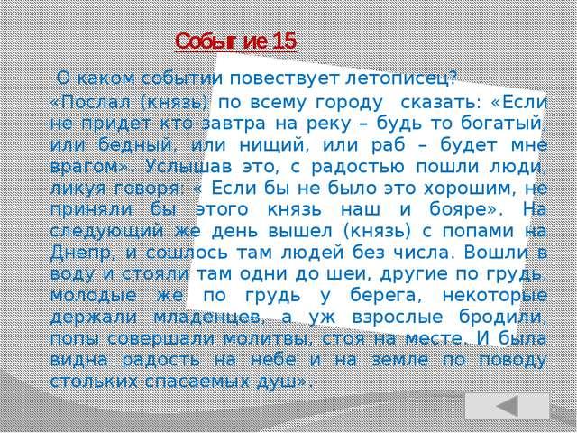 Имена 15 Назовите как можно больше событий из жизни княгини Ольги.