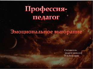 Составитель: педагог-психолог Л.В.Пепеляева