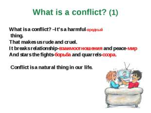 What is a conflict? (1) What is a conflict? –It's a harmful-вредный thing. Th