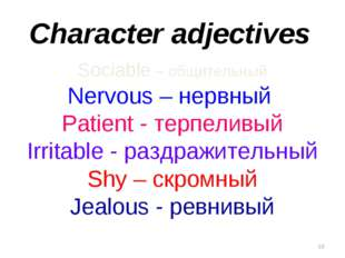 * Character adjectives Sociable – общительный Nervous – нервный Patient - тер