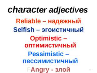 * character adjectives Reliable – надежный Selfish – эгоистичный Optimistic –