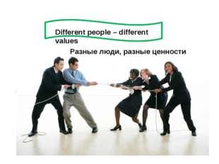 Разные люди, разные ценности