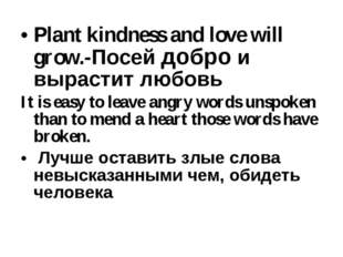 Plant kindness and love will grow.-Посей добро и вырастит любовь It is easy t