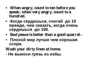 When angry, count to ten before you speak; when very angry, count to a hundr
