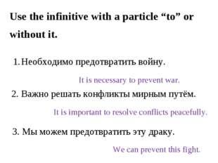 3. Мы можем предотвратить эту драку. It is necessary to prevent war. It is im