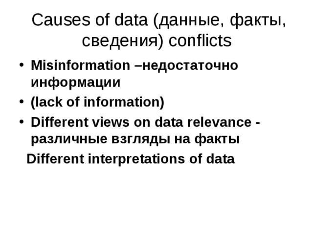 Causes of data (данные, факты, сведения) conflicts Misinformation –недостато...