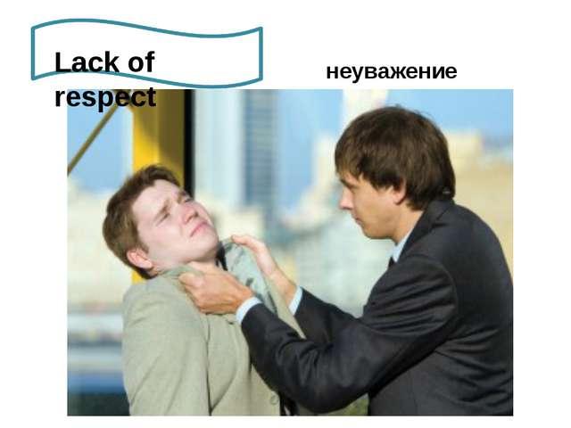 неуважение