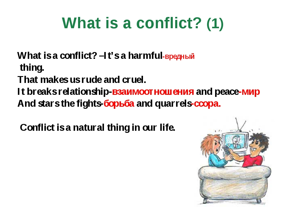 What is a conflict? (1) What is a conflict? –It's a harmful-вредный thing. Th...