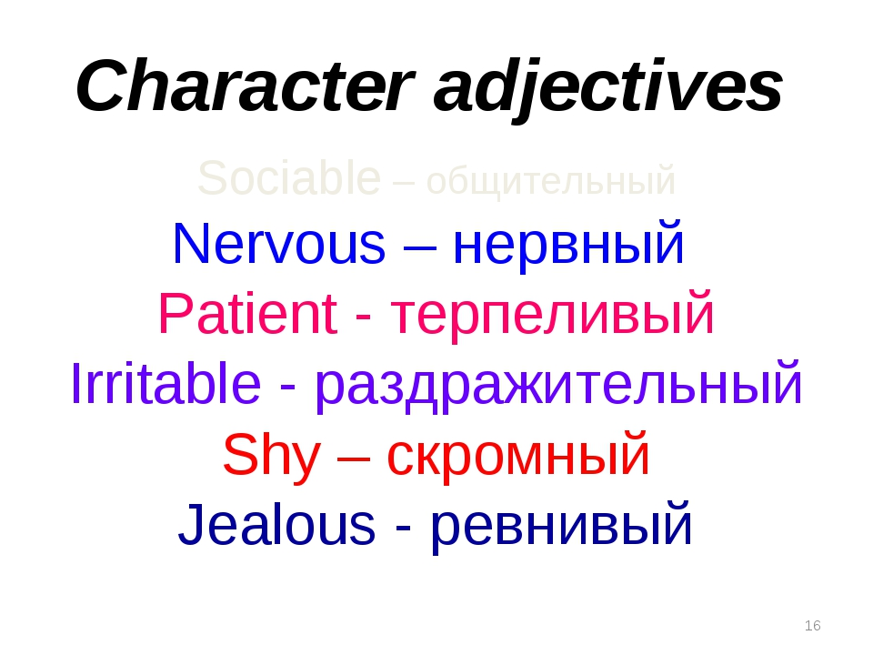 * Character adjectives Sociable – общительный Nervous – нервный Patient - тер...