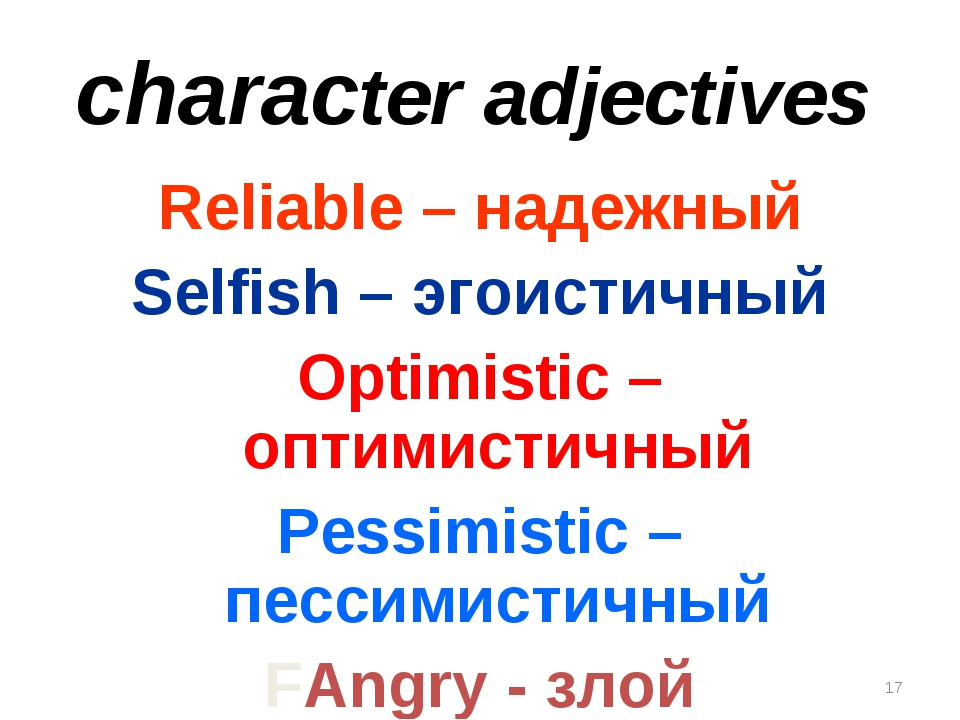 * character adjectives Reliable – надежный Selfish – эгоистичный Optimistic –...